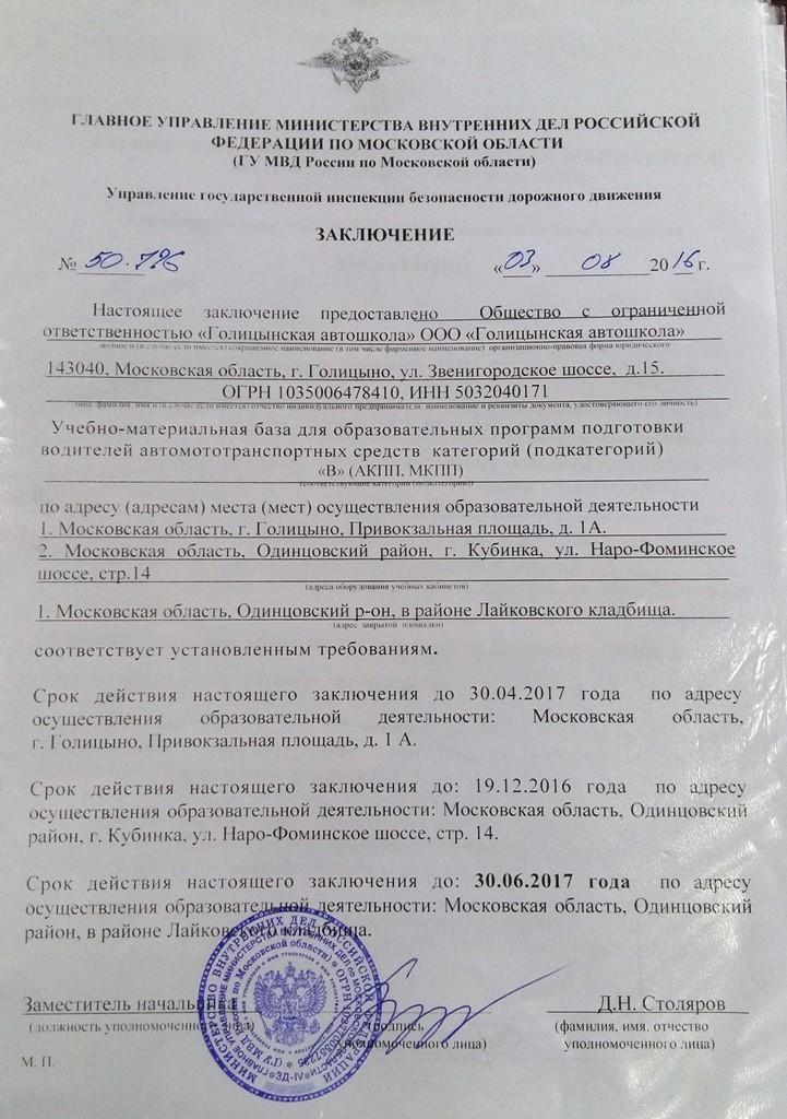 Голицынская автошкола Автошколы Московской области Обучение  12