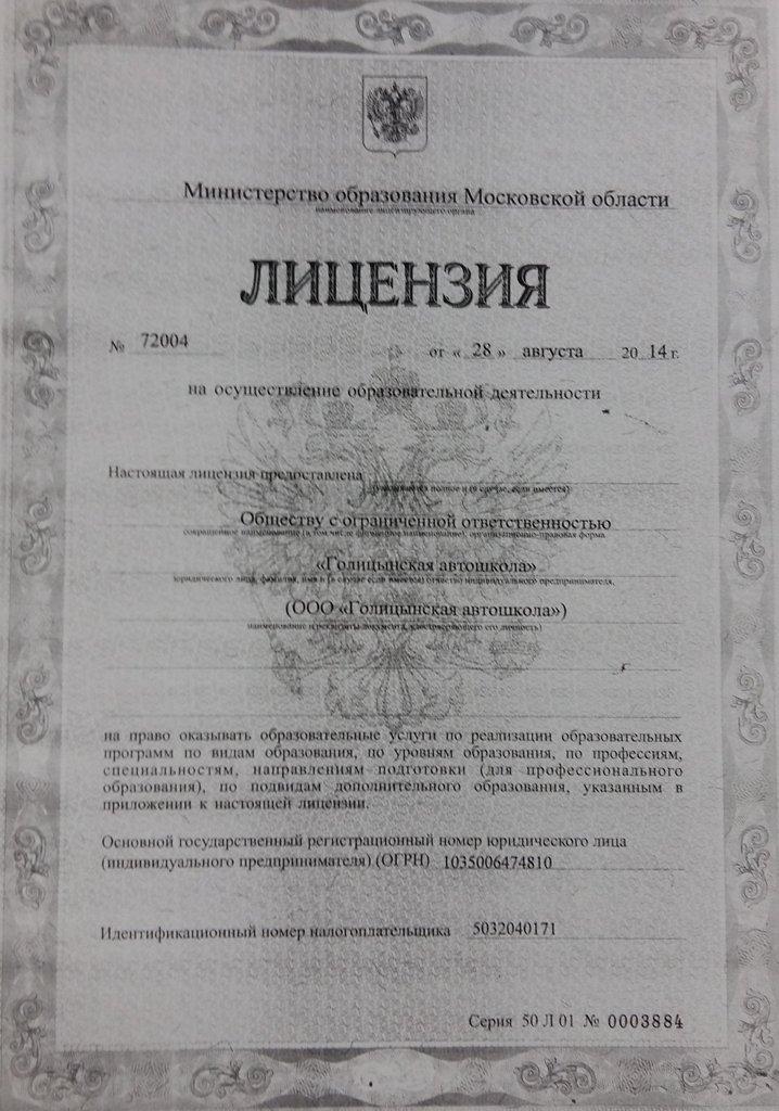 Голицынская автошкола Автошколы Московской области Обучение  11